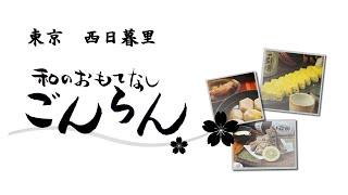西日暮里大人の隠れ家的な和食のお店ごんらん 入りにくい(^^♪入口からお...