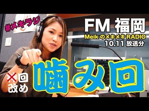 【レギュラーラジオ】噛み回 FM FUKUOKA「MeikのメキメキRadio」#メキラジ 10.11放送分