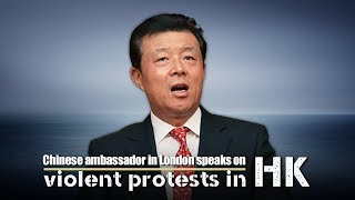 Live: Chinese ambassador in London speaks on violent protests in HK中国驻英大使刘晓明就香港问题举行新闻发布会