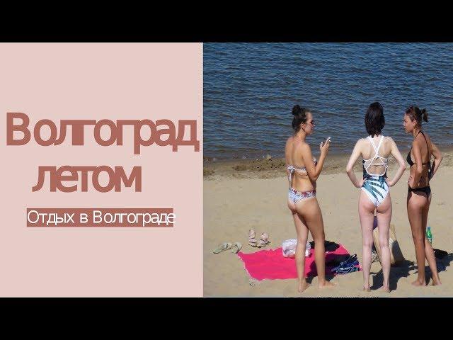 Смотреть видео Волгоград Летом. Отдых в Волгограде