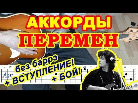 Перемен Аккорды Виктор Цой группа Кино Разбор песни на гитаре Бой Текст