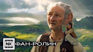 Большой и добрый великан 2016 [ Русский трейлер ] Фан-ролик