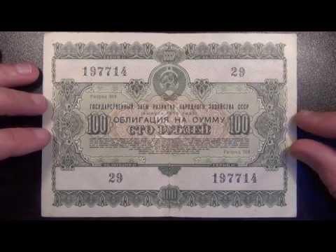 Обзор облигация 100 рублей, 1955 год, Государственный заём развития народного хозяйства СССР, бона,