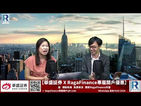 Raga Finance :《華爾街狙擊手》20210722 - 真 ‧ ibanker / 大跌市必買股 Waste Management (WM) - 主持:冼潤棠 (棠哥)、方源
