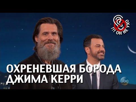 Джим Керри на шоу Джима Кеммела (на русском)