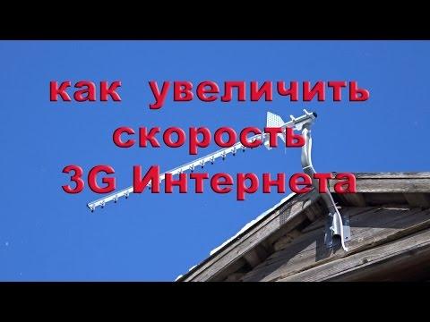 видео: Как усилить 3g Интернет на даче и в деревне.