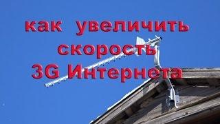 видео Интернет в деревне // Как улучшить интернет // Как улучшить сигнал // Как увеличить скорость