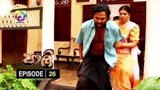 පාලි | Paali Episode 26 |  සතියේ දිනවල  රාත්රී 10.00 ට.. Thumbnail