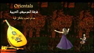 فرقة الموسيقى العربية - اغنية مدام تحب بتنكر ليه - Arab Music Ensemble