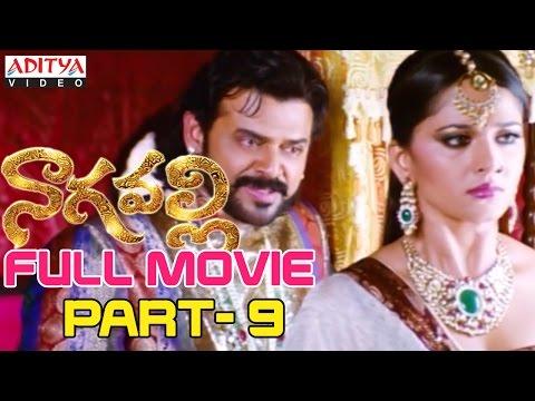 Nagavalli Telugu Movie Part 9/14 - Venkatesh,Anushka Shetty