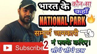 National Park Of India। भारत के राष्ट्रीय पार्क। कौन-सा कहाँ। tricks