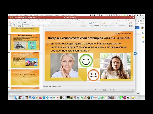 Как готовиться к вебинарам и эфирам инструкция