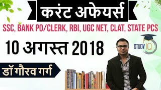 August 2018 Current Affairs in Hindi 10 August 2018 for SSC/Bank/RBI/NET/PCS/CLAT/SI/Clerk/KVS/CTET