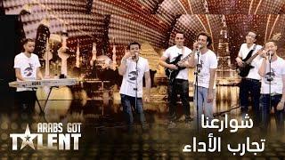 Arabs Got Talent - الموسم الثالث - تجارب الأداء - شوارعنا