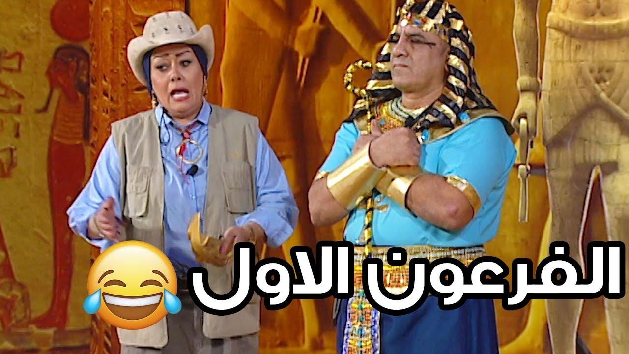 ربع ساعة من الضحك مع الفرعون الاول في مصر