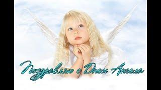 с Днем Ангела, Анастасия! ОЧЕНЬ КРАСИВОЕ  ПОЗДРАВЛЕНИЕ ДЛЯ  АНАСТАСИИ!