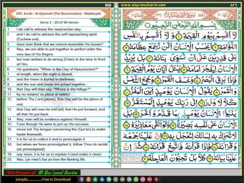Al Quran | Qur'an Multimedia Software : Surah 75 Al-Qiyamah | English Online MP3 Free Download