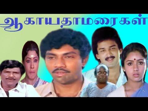 ஆகாய தாமரைகள் ||Aagayath Thamaraigal||Sathyaraj,Suresh,Revathi, Super Hit Tamil Full Movie