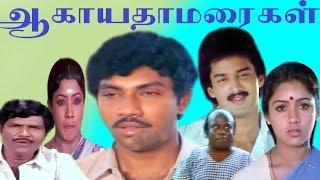 Aagaya Thamaraigal (1985) Tamil Movie