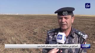 الحرائق في محافظة إربد تتسبب بخسائر للمزارعين  (18-6-2019)