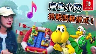 Switch多人遊戲【瑪莉歐派對】河川困難模式???? | 4人玩 NS親子合作遊戲