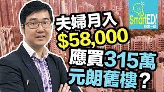 諗 Sir:夫婦二人月搵$58,000  睇中$315萬元朗舊樓買唔買好|樓市|【諗sir投資教室】