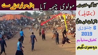 Shooting Volleyball New Match | Best Defence 2019 | Akhtar Baloch Vs Gujjar Club - 2nd Game Part2