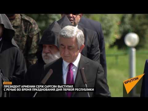 Президент Армении Серж Саргсян выступил с речью во время празднования Дня Первой Республики