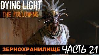 DYING LIGHT: THE FOLLOWING Прохождение Часть 21 - Зернохранилище (Жесть)