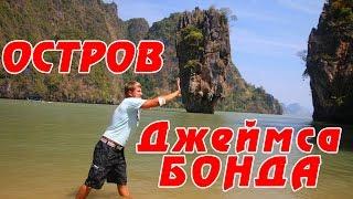 Экскурсия: остров Джеймса Бонда в ТАИЛАНДЕ, Пхукет(В этом видео поговорим про экскурсию острова Джеймса Бонда (James Bond Island) в Таиланде на Пхукете: популярная..., 2014-08-14T12:00:04.000Z)