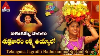 Bathukamma Patalu | Sukravaram Lakshmi Telangana Folk Songs | Amulya Audios and Videos