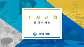 수지신협 문화센터