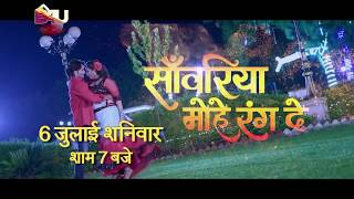 साँवरिया मोहे रंग दे - वर्ल्ड टेलिविज़न प्रीमियर - 6 जुलाई साम 7 बजे सिर्फ़ B4U Bhojpuri पर