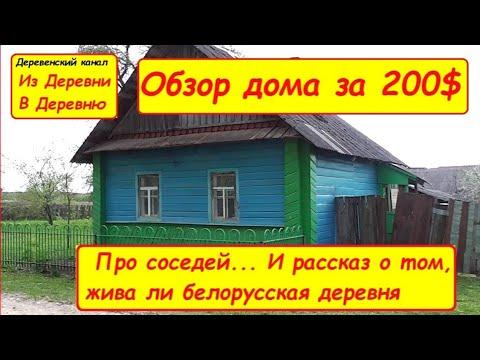 Обзор дома за 200 долларов/Скоро будем жить на хуторе/Про соседей
