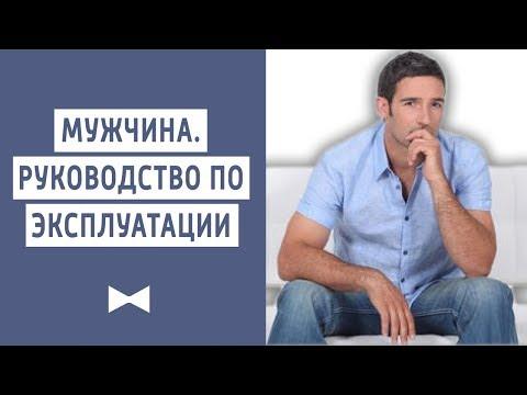 МУЖЧИНА 40+ / Честная инструкция