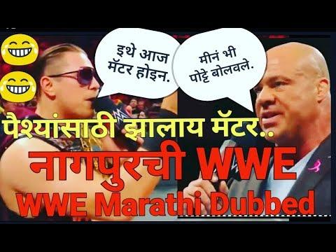 WWE Marathi Dubbed || Nagpurachi WWE || पैश्यांसाठी झाला मॅटर