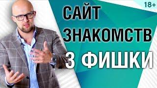 Сайт знакомств. 3 ФИШКИ для успешного знакомства  | Ярослав Самойлов (18+)(, 2018-02-16T19:25:39.000Z)