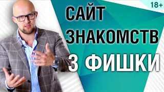 Сайт знакомств. 3 ФИШКИ для успешного знакомства  | Ярослав Самойлов (18+)