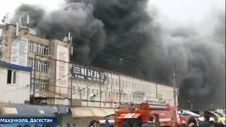 ДАГЕСТАН. Махачкала пожар на центральном вещевом рынке Ирчи Казака.