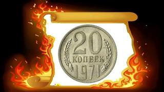 Редкая и дорогая цена монеты 20 копеек 1971 года СССР купить продать стоимость  монеты нумизматика