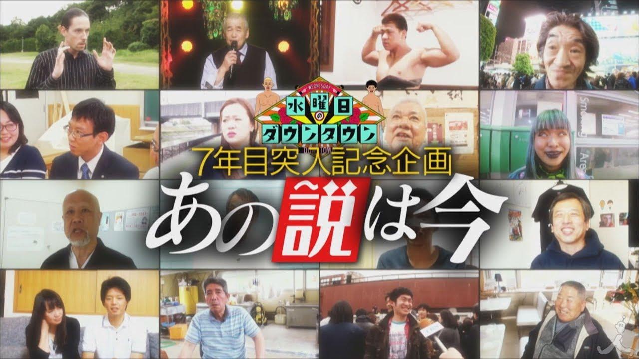 水曜日のダウンタウン 無料動画 9tsu