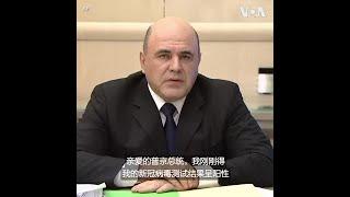俄罗斯总理确诊感染新冠病毒