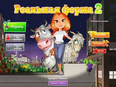 Реальная ферма 2   #1 - Новачок