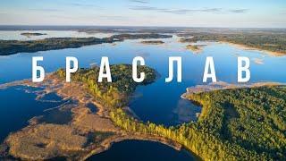 БРАСЛАВ. Рыбалка на Браславских озерах