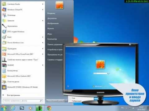 видео: Завершение работы windows 7, спящий режим и перезагрузка