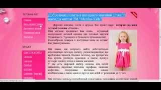 ДЕТСКАЯ ОДЕЖДА ОПТОМ Украина, Польша, Турция - www.Olenka-Kids.com.ua(Модная, стильная и качественная детская одежда оптом от производителя http://olenka-kids.com.ua/ с Украины, Турции,..., 2015-05-06T09:32:25.000Z)