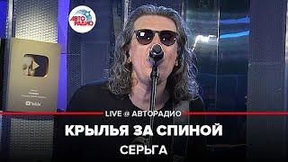 СерьГа - Крылья За Спиной (LIVE @ Авторадио)