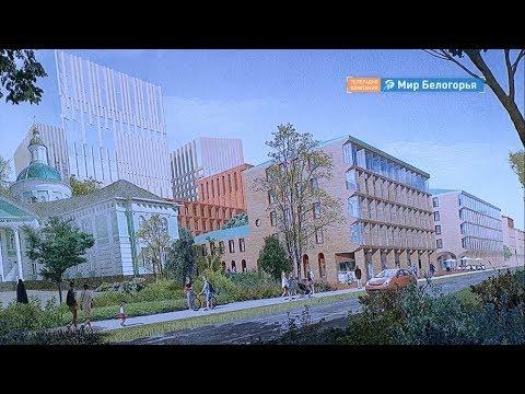 Как изменится центр Белгорода