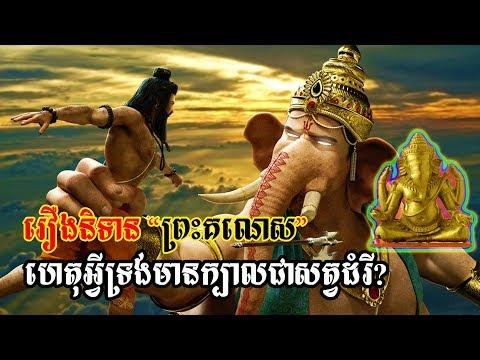រឿងនិទានព្រះគណេស(ហេតុអ្វីទ្រង់មានក្បាលជាសត្វដំរី?),Why does Ganesh have an elephant's head?