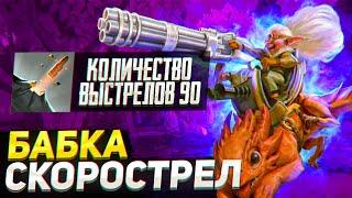 ДОТА 2 ДЕЛАЕМ ТРЕТИЙ СКИЛ СУПЕРСИЛЬНЫМ